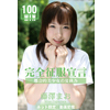Complete conquest Declaration Fujisawa [new WEB limited] in your