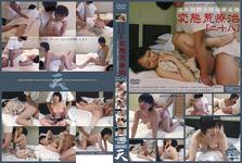 Onsen ryokan as acupressure voyeur Imaging hentai regrowing [28]