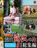 Wife discipline shame exposure trip to five hours in Japan ~