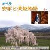 Opera Xian Jin and Qing Princess stories 6 / 9