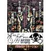 M格闘 関節技ドミネーション Vol.3