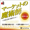 Winner who-Vol.10( Abe Toshiyuki Ed national market the magician-day )