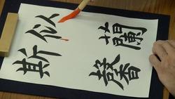 大人「級」毛筆(楷・行・草)201812