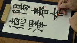 大人「段」毛筆(楷・行・草)201812