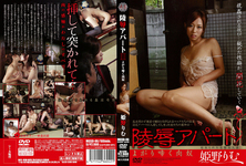 Rape apartment III starkers bark meat guy