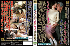 Difference between married old erotic erotic, タジタジ, crazy for Jolin, too デレデレ envy