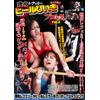 悪役レフェリー ヒールびいきプロレス Vol.3