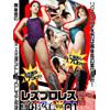 レズプロレス 高身長女子対決 Vol.01