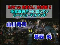 Ryuji yamakawa Dai wrestling 2002 senior quarterly omnibus red vipers compete against 5 Jun Kasai vs