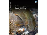 佐藤成史 SLOW FISHING ~スローフィッシング~