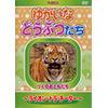 Yukaina 他們動物獅子老虎獵豹-