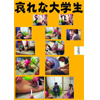 BB-010 a pathetic 2 girls College