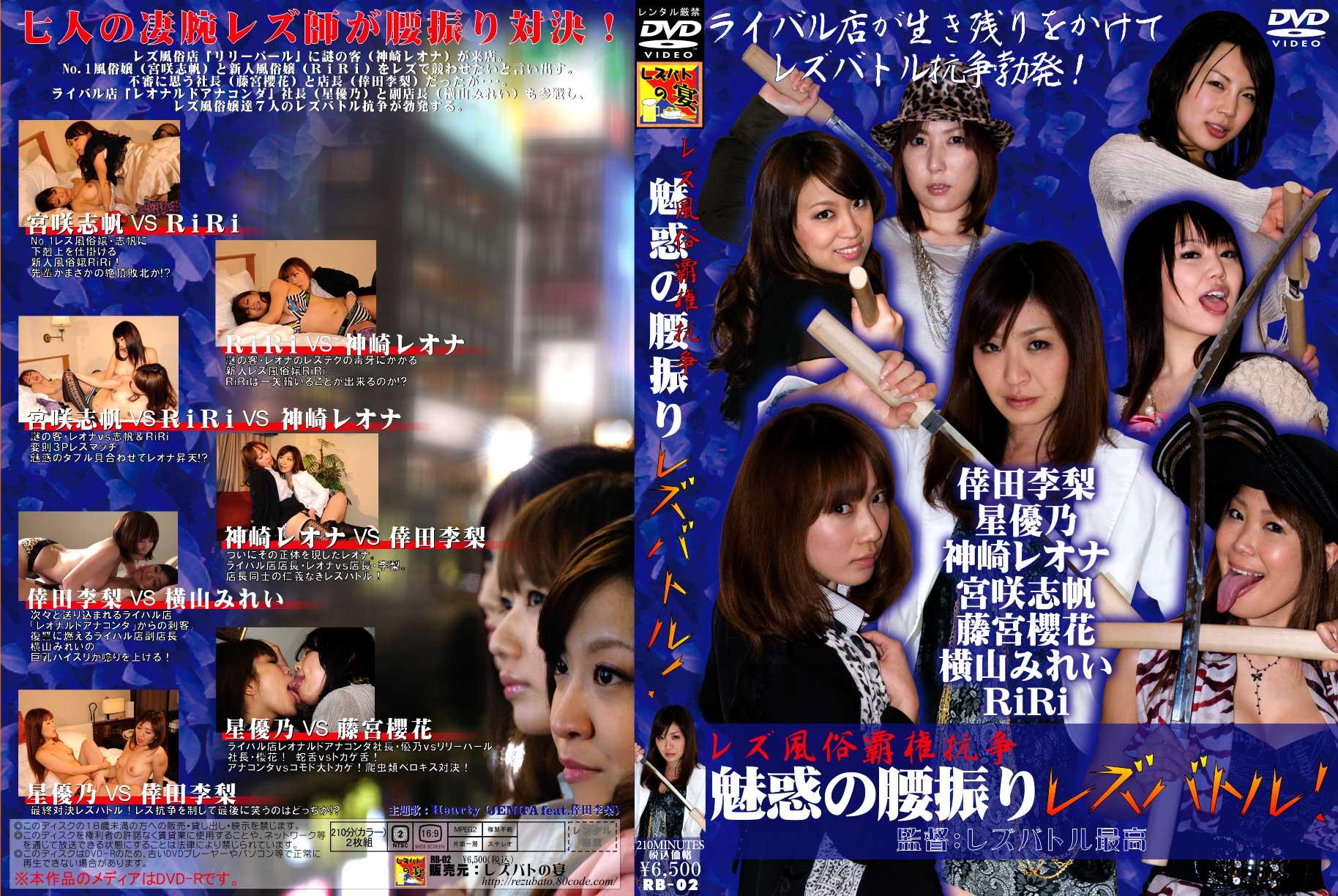 "Lesbian sex hegemony struggle seductive hip swing ""リリーパール"" ""レオナルドアナコンダ"" [Episode 4] now rival Shop Manager, Kanzaki Leona vs lesbian sex shop manager-Riri koda"