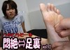 悶絶 ⇔ foot soles vol.1 (HD quality)