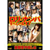 ロリナンパ special.17-pretty Festival! Out of all students in ass until bare feet peeped from one piece (3 Mbps)-GON-360...