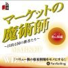 Country market magician-day winner who-Vol.12( tsunoyama Satoshi Ed )