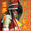 Cosplayers sex! Reimu, ぱん!! -3-