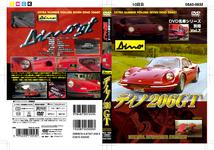 名車シリーズ 別冊VOL、7  ディノ 206GT(フェラーリ)