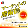 Country market magician-day winner who-Vol.01( 塩坂 y. ed. )