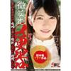 微笑小便池[Arisaka Miyuki]