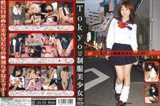 Tokyo uniforms pretty vol.02