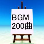 免版稅 200 歌曲 BGM MP3