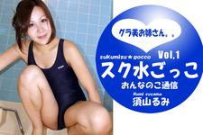 おんなのこ通信 須山るみ vol.1