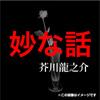 """Akutagawa Ryunosuke Akutagawa 05 """"strange story"""""""
