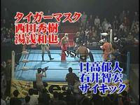 Michi LOVE best version タイガーマスク & West Tanaka Hideki Ki & ikuto Hidaka-Yuasa Kazuya VS & Tomohiro Ishii & psychic