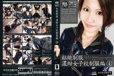 NMS-021 Visco-souzetsu uniform dark blue female school uniform vocabulary (4)