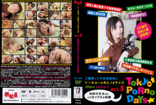 TOKYO PORNO DAYS act.5 기무라 노조미 (TPD-05)