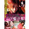 Cutie-Girls amateur daughter. Hame taking heaven SP 4