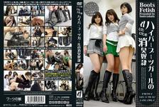 BYD-63 hyper boots girl deodorant slaves