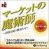 マーケットの魔術師 ~日出る国の勝者たち~ Vol.22(岡本和久編)
