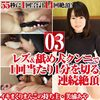 Ikkori Manko Miura Aya Lesbian & Licking Dog Cunni's 14th consecutive big cum astonished