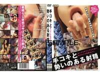 手コキと勢いのある射精  三上翔子 岡崎美女 カチェリーナ 他18人
