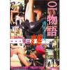 Kinky Office lady and Hentai guy MV-056 OL story Aoki boss, real...