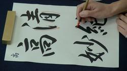 High school calligraphy brush 201902