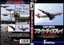 フライトディス play 2005 aviation troops