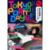 TOKYO PORNO DAYS act.7 Iwasa Mami (TPD-07)