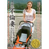 30-Year-old (1 Mbps) ayano parenting affair his wife # 3 NST-017