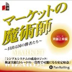 Country market magician-day winner who-Vol.14( Saito Masaaki Division )