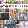 赤外線盗撮スペシャルⅣ