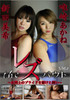 A pride of the レズバウト-woman desperate fighting-Vol.5 The Lesbian bout-Combat for girls ' pride-Vol.5