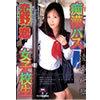 Pervert bus female school students koino ren
