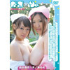 -Hanging ☆ りぃ trees-torrent strawberry, × Takada Kana EVDV-56106