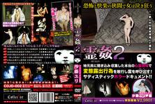 Spirit condom 2 Saki Fujita Lily series