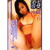 Adults like her. Saori 2 SCDV-29004