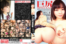 큰 가슴 엉덩이 SPECIAL 청 순 미 羽月 희 (ZKKK-12)