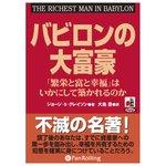 -Richest man in Babylon